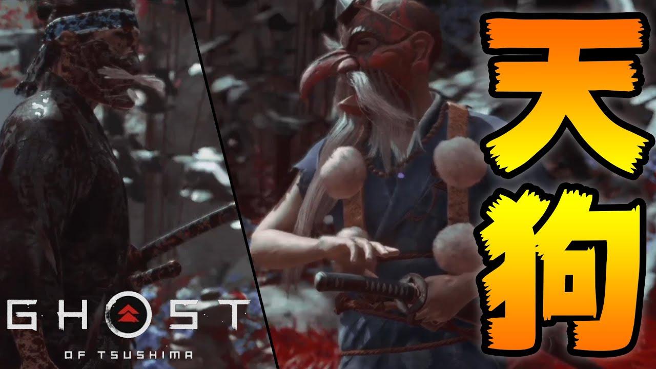 最強の刺客『天狗』 ゴーストオブツシマpart15