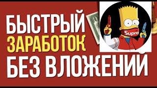 САМЫЙ ПРОСТОЙ ЗАРАБОТОК БЕЗ ВЛОЖЕНИЙ / 300 РУБЛЕЙ В ДЕНЬ ! СМОТРЕТЬ ДО КОНЦА