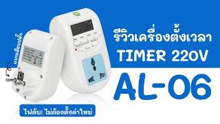 รีวิวเครื่องตั้งเวลาอัตโนมัติ ทามเมอร์ 220V 10A AL-06 Video
