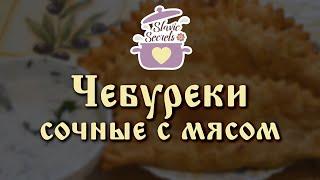 Slavic Secrets#2: Чебуреки - Вкусно и Просто!  Pasties Chebureks Recipe