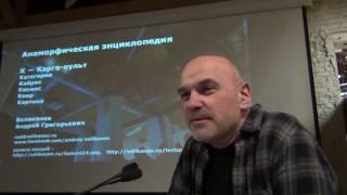 Андрей Великанов. Начало 10-ой лекции курса 2016-17.