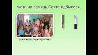 Пружанский район д.Колозубы