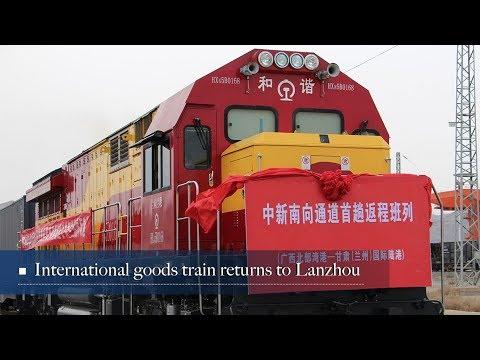 Live: International goods train returns to Lanzhou 中新南向通道国际回程班列抵达兰州