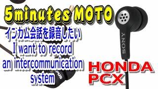5 minutes moto インカム会話を録音したい 電話通話録音用マイクのテスト sony ecm tl3 olympus tp8