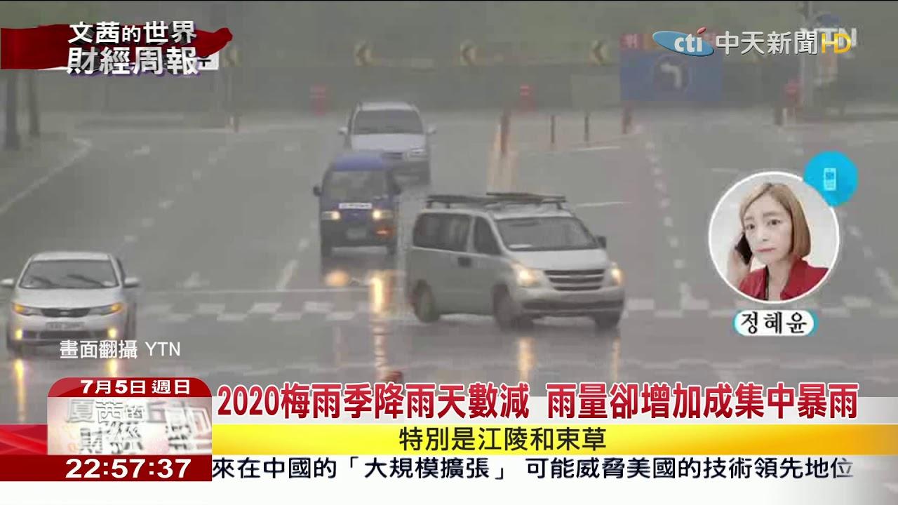 2020.07.05【文茜世界財經周報】109年以來最大 「颱風級梅雨」多處釀災