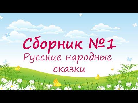 Сборник русских народных сказок. Аудиосказки. 56 минут.