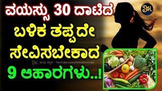 ವಯಸ್ಸು 30 ದಾಟಿದ ಬಳಿಕ ತಪ್ಪದೇ ಸೇವಿಸಬೇಕಾದ 9 ಆಹಾರಗಳು..!  – Health Tips in Kannada| ಕನ್ನಡ