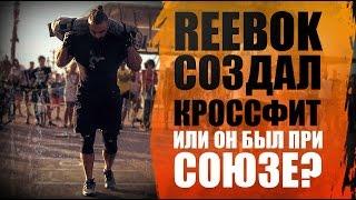 Reebok создал КроссФит или он был при Союзе? История от Бородача