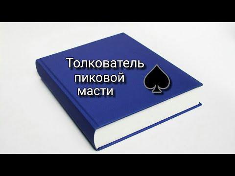 Подручный словарь пиковой масти игральных карт