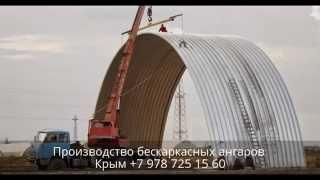 Производство бескаркасных ангаров Крым(, 2015-02-03T12:14:23.000Z)