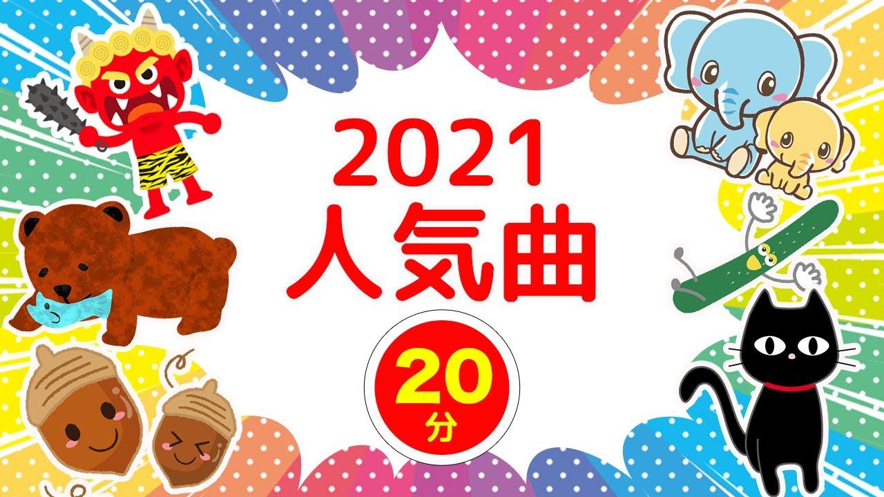 【最新】うたスタ 2021年人気曲メドレー 鬼のパンツ | ぞうさん やさいのうた 黒猫のタンゴ ,他20分連続メドレー♪
