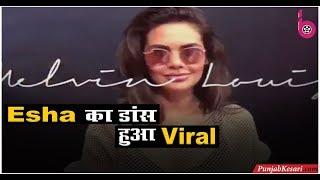Video ESHA का डांस हुआ VIRAL I Esha Gupta Melvin New Dance Video download MP3, 3GP, MP4, WEBM, AVI, FLV Juni 2018