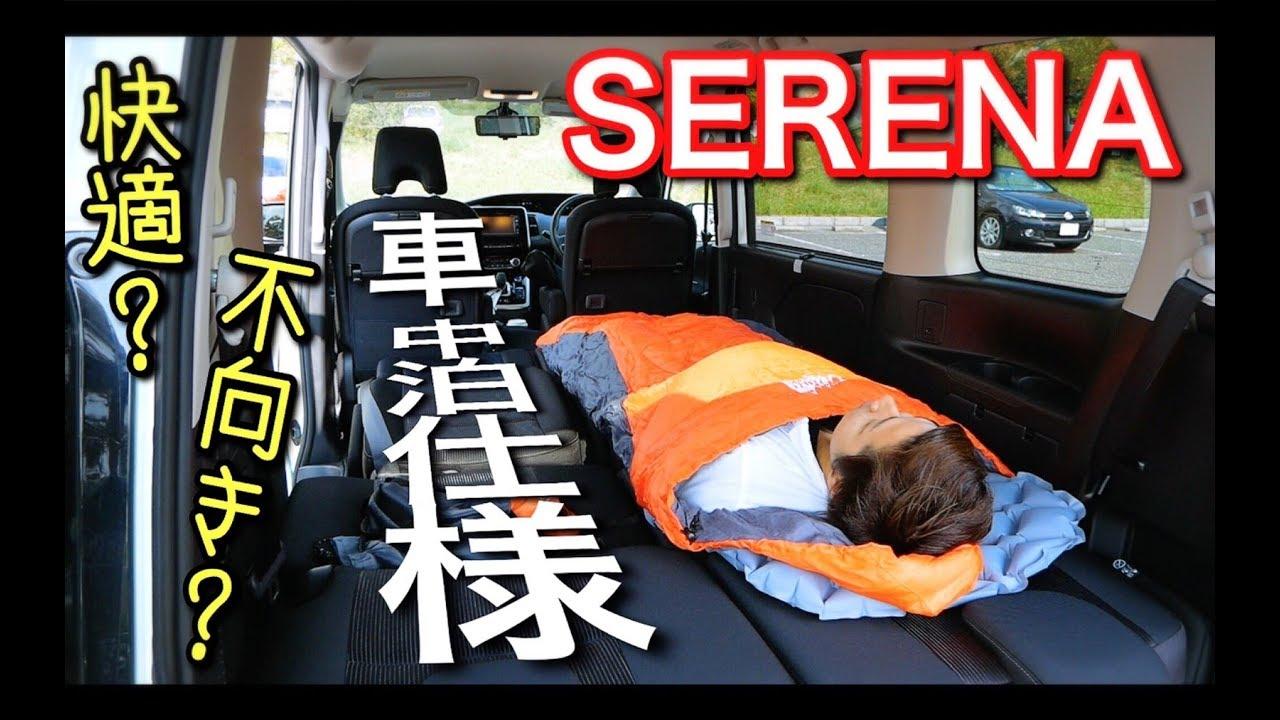 【車中泊】セレナe-POWERを車中泊仕様にしてみた。(NISSAN SERENA) - YouTube