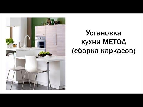 Сборка кухни Икеа МЕТОД (часть 1)