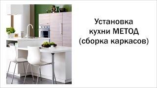 Сборка кухни Икеа МЕТОД (часть 1)(, 2015-12-09T19:25:04.000Z)
