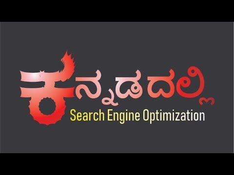 Kannadadalli SEO - SEO In Kannada - Introduction