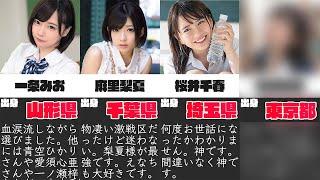47都道府県ごとに僕が一番好きな女優さんをまとめました!【北海道・東北・関東編】