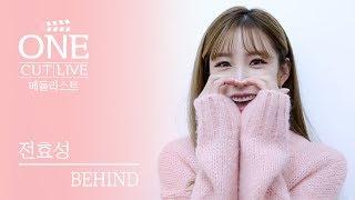 오랜만에 시크릿 노래 부른 전효성의 소감은❓ ꈍ◡ꈍ | 전효성 Jun Hyo Seong | 비하인드 BEHIND