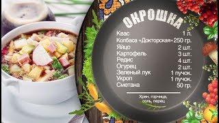 Как приготовить окрошку на квасе – рецепт от шеф-повара Игоря Артамонова