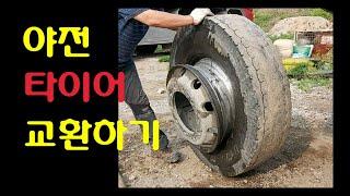 대형 타이어 교체하기 (feat.국가재난상황 정보 영상…