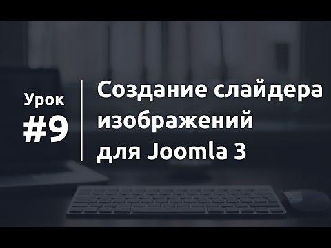 Создание слайдера изображений для Joomla 3. Урок 9