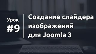 видео 4 слайдера для Joomla 3