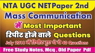 Nta ugc net mass communication Dec 2018 Study Notes, Mcq , Old Paper Free pdf
