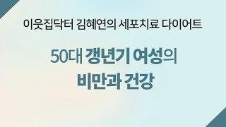 갱년기 비만이 위험한 이유【개인맞춤 다이어트】