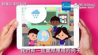 2020臺灣教育科技展 企業專訪【漫話科技】