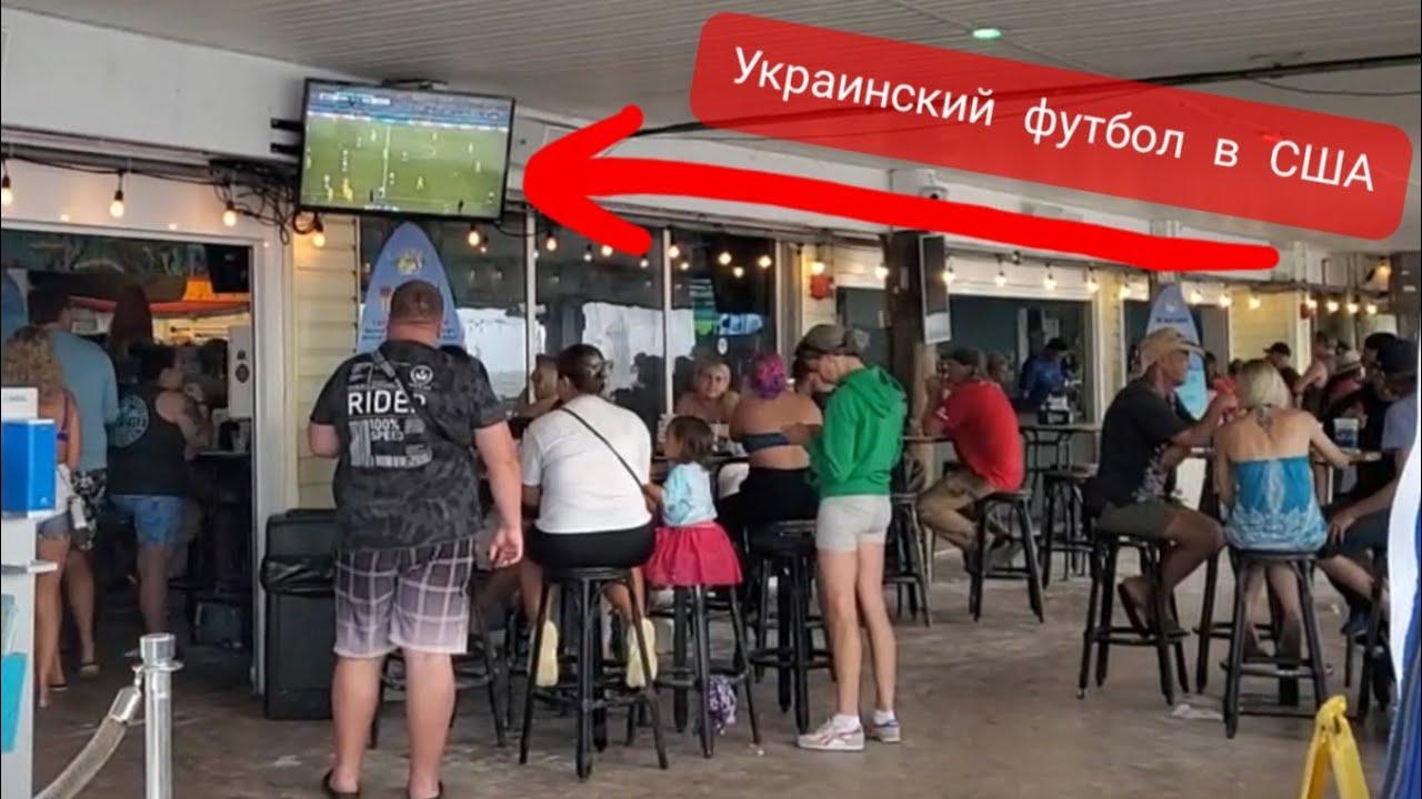 Поехал в американскую кафешку смотреть футбол Украина - Англия.