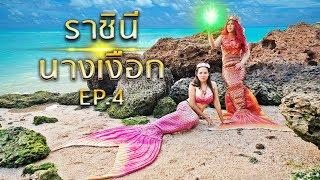 ลาก่อนราชินีนางเงือก!!! นางเงือกกับพลังวิเศษ EP.4 | พี่เฟิร์น 108Life Mermaid Series