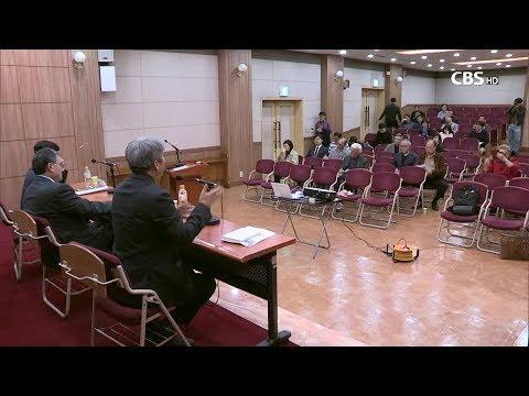 "[CBS 뉴스] ""공공성 잃은 한국교회, 복음의 본질 세상의 언어로 표현해야"""