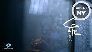 齊秦 Chyi Chin [乖 Be Good] Official Music Video