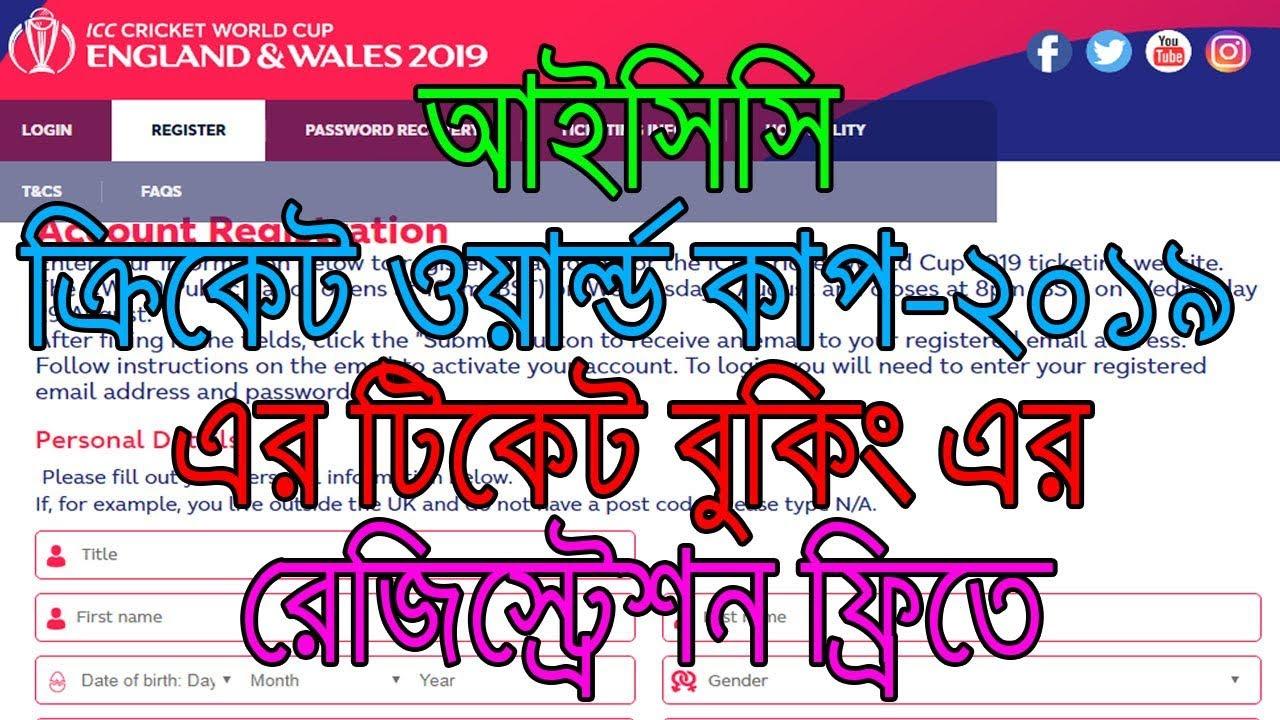 ক্রিকেট ওয়ার্ল্ডকাপ-২০১৯ এর টিকেট বুকিং পদ্ধতি - ICC Cricket World Cup 2019 ticketing website