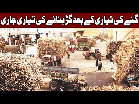 24 Ghantay | Sugar Mills Mafia | 28 November 2018 | Express News