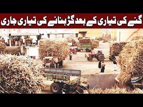 24 Ghantay   Sugar Mills Mafia   28 November 2018   Express News