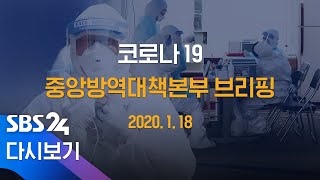 1/18(월) '코로나19' 중앙방역대책본부 브리핑 / SBS