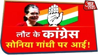 क्यों Gandhi परिवार के आगे नहीं सोच पाती Congress? देखिए Halla Bol Chitra Tripathi के साथ