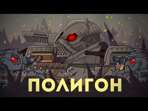 Полигон - Мультики про танки