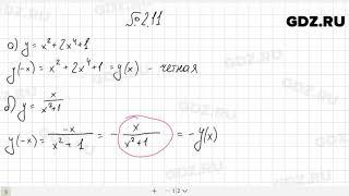 № 2.11- Алгебра 10-11 класс Мордкович