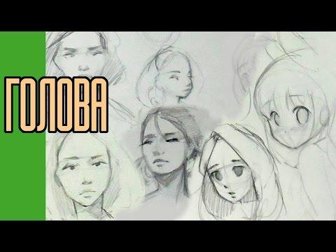 видео: Как быстрей научится рисовать голову / лицо