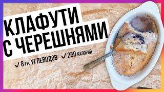 Низукоуглеводный клафути с черешнями на кокосовой муке/ 8 гр. углеводов / Быстрый lchf-рецепт