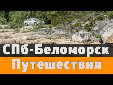 Кратко о поездке СПб - Беломорск, через мраморный каньон. 1-я часть.