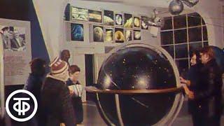 Астрономия. Планеты. 1983 г.