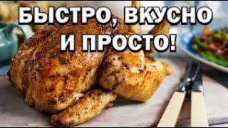 Как я запикал фазана в духовке!