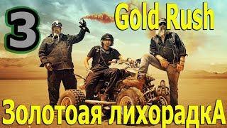 Gold Rush обзор и прохождение #3. Золотая лихорадка не выходя из дома!