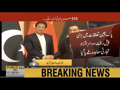 Pakistan And China Sign Second Phase Of China-Pakistan Free Trade Agreement