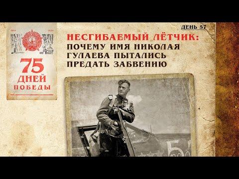 Несгибаемый лётчик: Почему имя Николая Гулаева пытались предать забвению