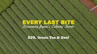 【預告片】EVERY LAST BITE – 發現日本的飲食文化秘辛 – EP2綠茶與牛肉  (英文)