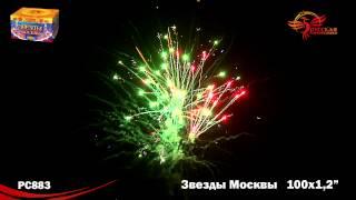 Звезды Москвы РС883(Москва – звёздный город. Над башнями кремля упрямо высятся рубиновые пятиконечные звёзды, памятник 70-летне..., 2014-11-10T13:02:46.000Z)